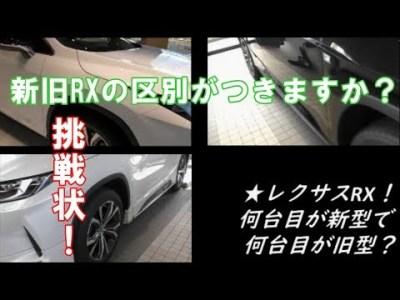 レクサス新型rxと旧型rxを比較してみた!マイナーチェンジしたrx450hとrx300のハイブリッドとガソリン車に旧型rxの外観動画!