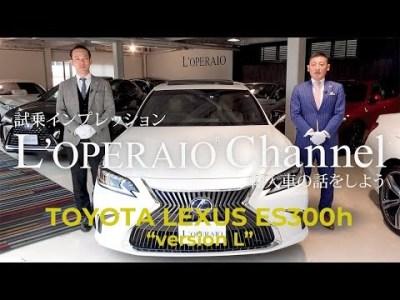 【特別編】レクサス ES300h バージョンL 試乗インプレッション