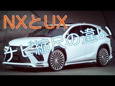 レクサスUXとNX ナビ画面縮尺の違い