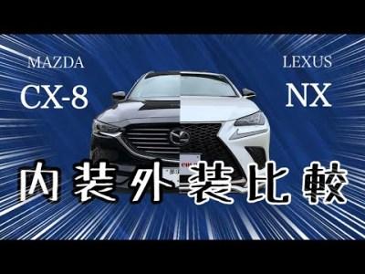 MAZDA【CX-8】&LEXUS【NX】内外装比較!金額差110万以上!!(SUV比較)
