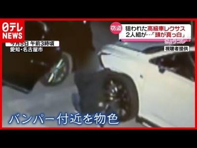 """狙われた高級車「レクサス」…2人組が""""窃盗""""(2021年1月14日放送「news every.」より)"""