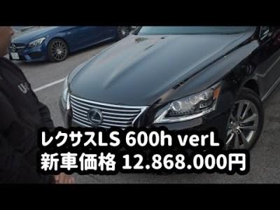 レクサスLS600h VerL ユーポスチャンネル沖縄