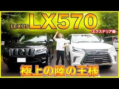 【最高級ラグジュアリーSUV!!】 LEXUS LX570とランクルプラドを比べてみた結果、めちゃくちゃカッコ良すぎるっ!!![前編]
