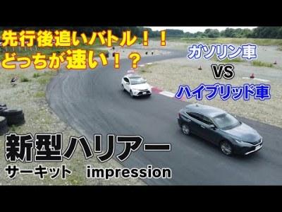 新型ハリアー サーキットインプレッション Vol.1 New HARRIER Impression ガソリン車とハイブリッド車の違いを徹底検証!