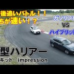 "<span class=""title"">新型ハリアー サーキットインプレッション Vol.1 New HARRIER Impression ガソリン車とハイブリッド車の違いを徹底検証!</span>"