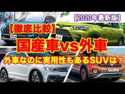 国産SUV vs 外車SUV 4番勝負!実用的で価格も抜群の外車はコレ!