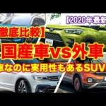 """<span class=""""title"""">国産SUV vs 外車SUV 4番勝負!実用的で価格も抜群の外車はコレ!</span>"""