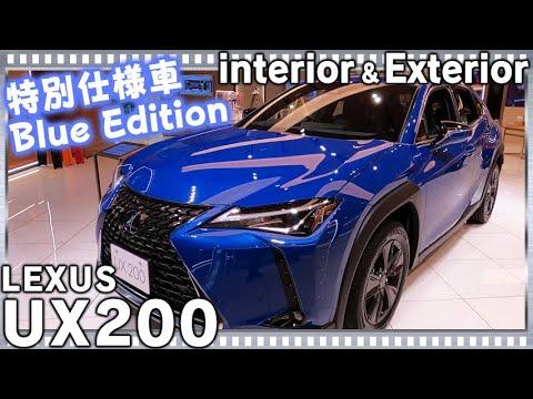 レクサスUX200 特別仕様車 Blue Editionセレスティアルブルーガラスフレークはラゲッジ容量も拡張!?-LEXUS UX200-