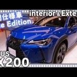 """<span class=""""title"""">レクサスUX200 特別仕様車 Blue Editionセレスティアルブルーガラスフレークはラゲッジ容量も拡張!?-LEXUS UX200-</span>"""