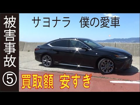 【被害事故⑤】新車のレクサス1年で売ることにしました。買取額が安すぎる。さよならボ僕の車