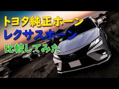 【ホーン比較】トヨタ純正ホーン&レクサスホーン【カムリ】