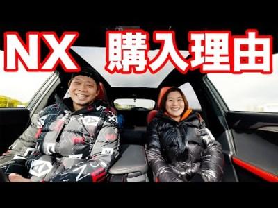 レクサスNX購入理由!ベンツとボルボと比較検討!