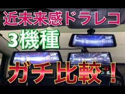 3機種ガチ比較!! 近未来感ドラレコを比べてみた!交換タイプ デジタルインナーミラー兼前後同時ドライブレコーダー!大画面 バックモニター 取り付けTOYOTA プリウス アルファ