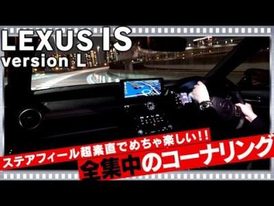 新型レクサスISのversionLで東京夜景ドライブ!このクルマのステアリングフィールが素直で気持ち良すぎる!NEW LEXUS IS Version L