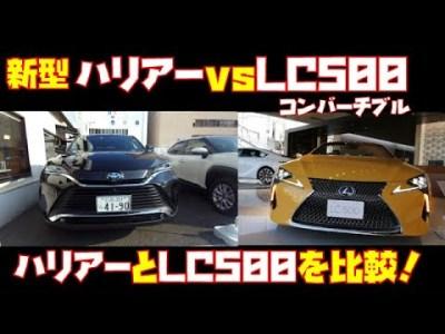 トヨタ 新型 ハリアーVSレクサス LC500 コンバーチブル徹底比較レビュー!