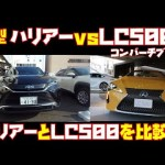 "<span class=""title"">トヨタ 新型 ハリアーVSレクサス LC500 コンバーチブル徹底比較レビュー!</span>"