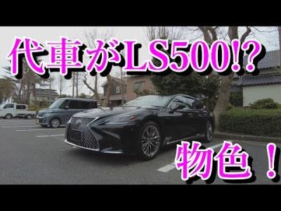レクサスが代車!? VIPすぎたw LEXUS LS500 物色してみた #ラフ動画