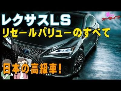 レクサスLSのリセールバリューのすべて。2021年版!日本の最高級セダンのリセールは果たして?