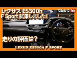 【走りの評価は?】レクサスES300h F SPORT試乗インプレッション | LEXUS ES300h TEST DRIVE