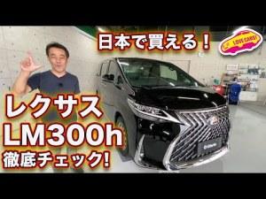 日本で買える! レクサスLM300hを内外装徹底チェック! /LEXUS LM300h Walkaround