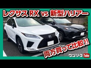 【レクサスRX vs 新型ハリアー】両方買って比較!! RX300 F SPORT納車後ドライブフィール編