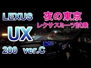 レクサス UX 試乗 LEXUS UX200 version C part1