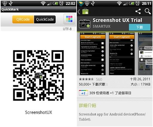 screenshotUX01.jpg
