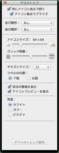 スクリーンショット 2013-10-06 9.10.22.png