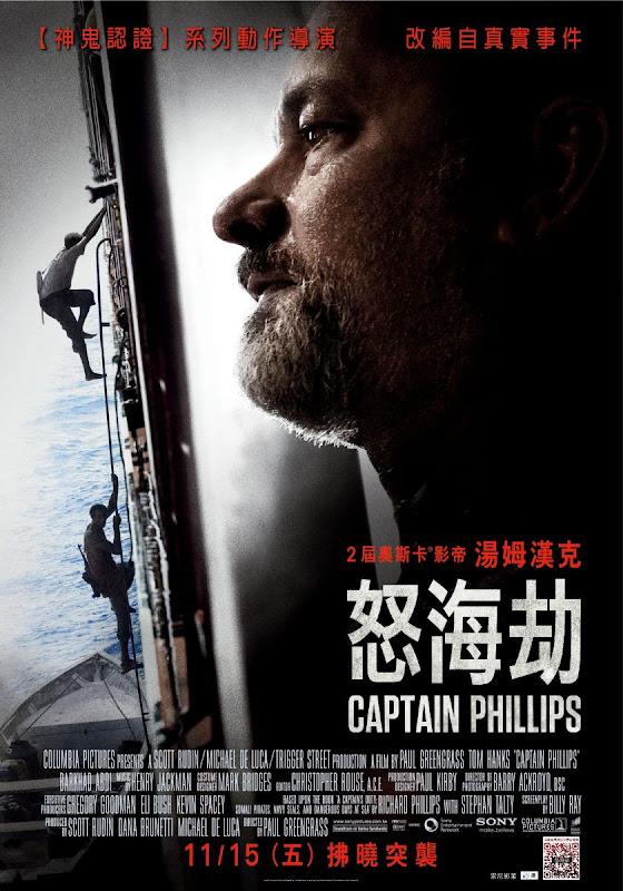 【電影影評】怒海劫(Captain Phillips)(心驚膽跳之海上劫)