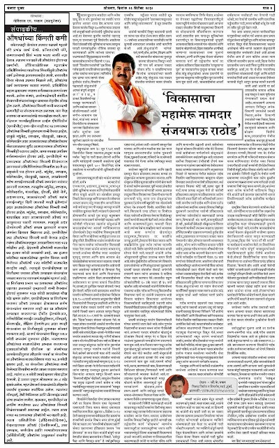 Banjara Pukar E-Newspaper- Edition 29-Dec-2014