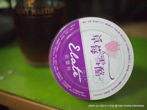 """睡前來一顆不一樣的!  ~ 台南安平布丁名店""""依蕾特草莓雪酪""""  下午茶 區域 台南市 安平區 宵夜 甜點 飲食/食記/吃吃喝喝"""