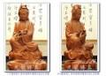 『九龍佛像藝品』-線上神明小百科-觀世音-觀自在-大慈大悲救苦救難