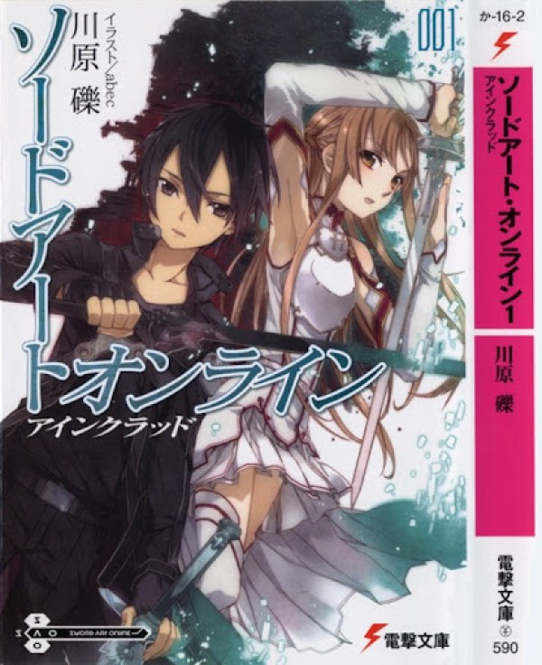 Sword-art-online-vol1-cover