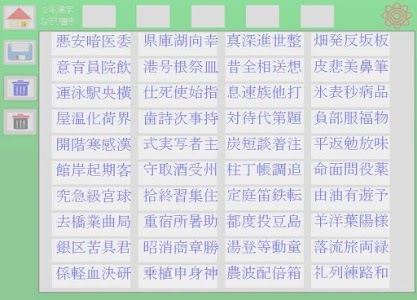 3年漢字なぞり書き screenshot 0