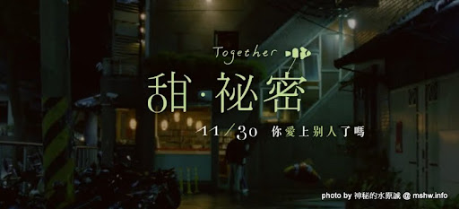 """懈逅,在不經意的時刻~你也愛上別人了嗎?! ~ 小三物語之""""甜.祕密 Together"""" 區域 台中市 西屯區 電影"""