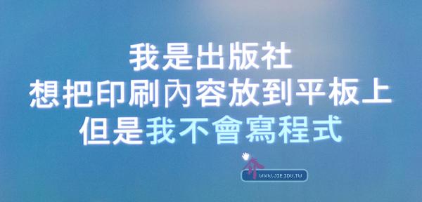 Adobe台北總公司部落客聚會活動