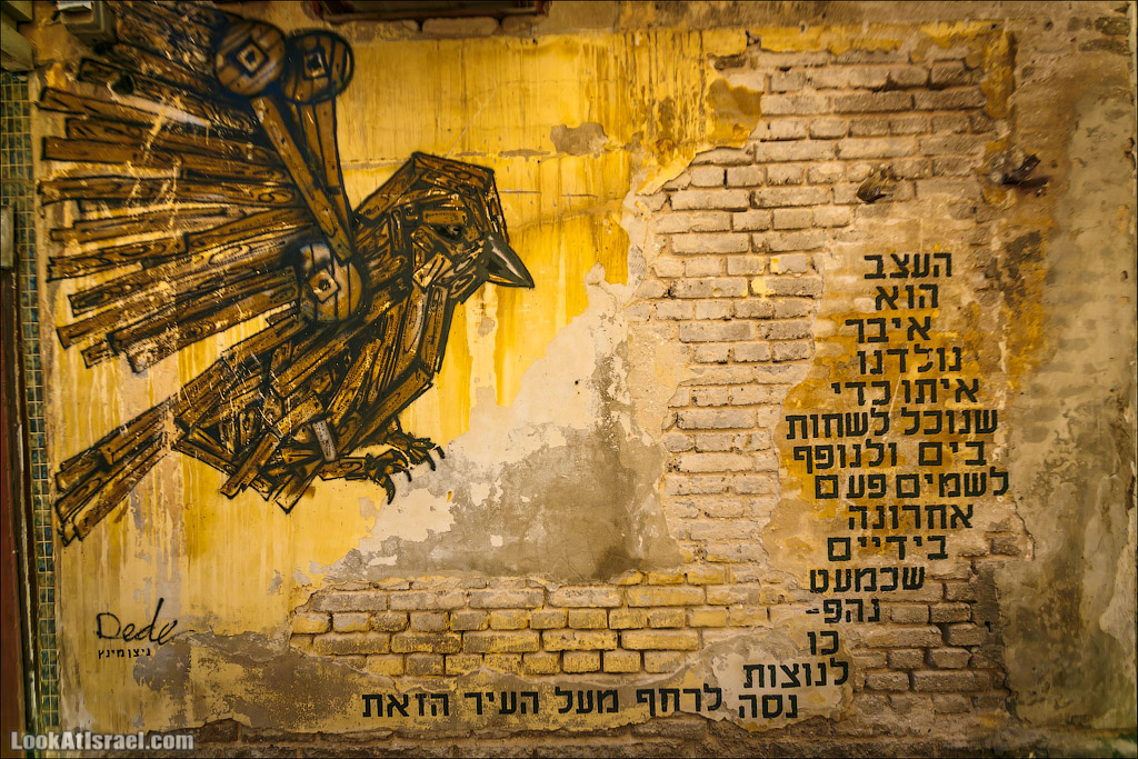 LookAtIsrael.com - Фото путешествия по Израилю   Граффити Тель Авива - стены говорят   Tel Aviv street art