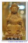 【精緻雕刻笑瞇瞇金母娘娘】五公分檀香木細雕~經典收藏~台北板橋九龍佛具