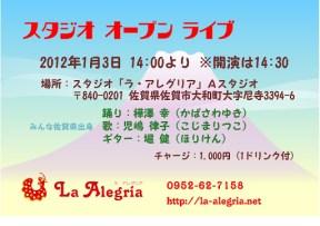 2012/01/03 スタジオ オープン ライブ を行います。