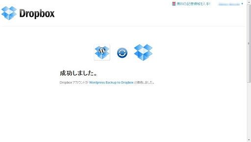 API_リクエストの認証完了_-_Dropbox-2.jpg
