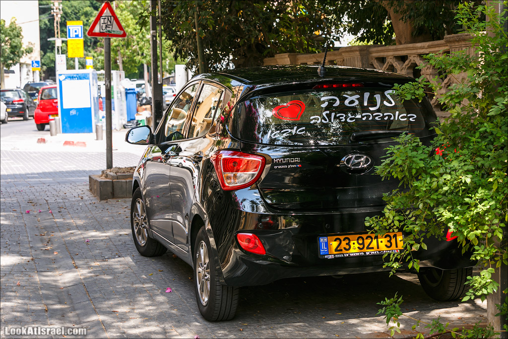 LookAtIsrael.com - Фото путешествия по Израилю   Фото зарисовки с улиц Тель Авива