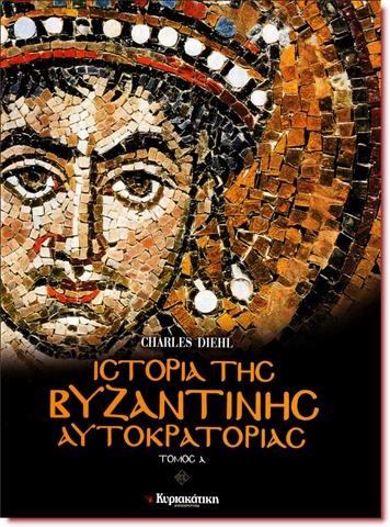 istoriaVyzantinhs