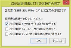 firefox-certificate_setting.png