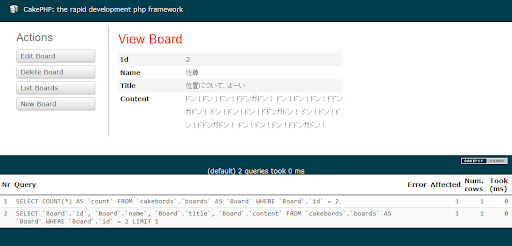 CakePHP- the rapid development php framework- Scaffold -- View -- Boards.jpg