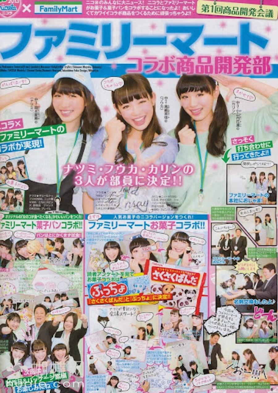 Okamoto_Natsumi_Nicola_magazine_01