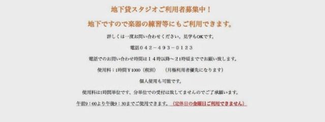喜多の湯 清瀬 貸しスタジオ.jpg