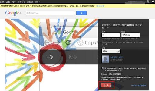 google+07.jpg
