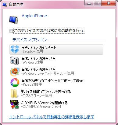 自動再生 20120329 211947.bmp