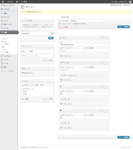 メニュー - oki2a24 - WordPress.png