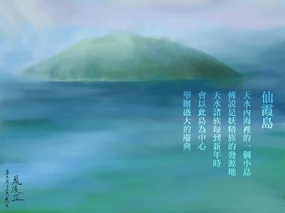 仙霞島.png